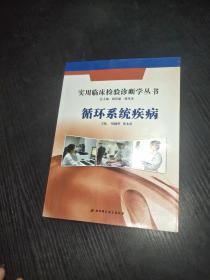 实用临床检验诊断学丛书:循环系统疾病