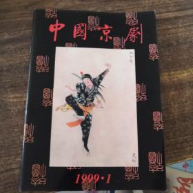 中国京剧1999年第1期