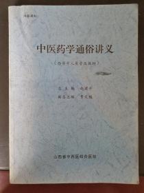 中医药学通俗讲义