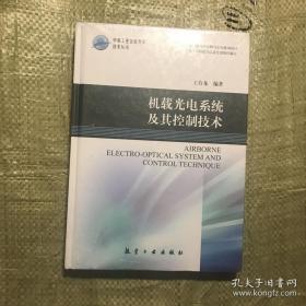 机载光电系统及其控制技术/中航工业首席专家技术丛书