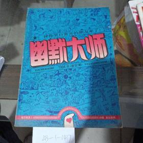 幽默大师1994年第4期总52期。