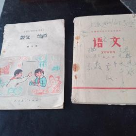课本两册合售