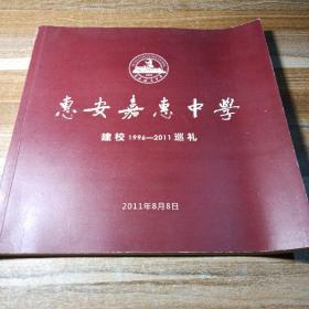 惠安嘉惠中学建校1996~2011巡礼