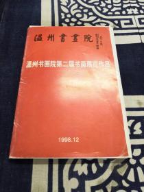 温州书画院第二届书画展览作品
