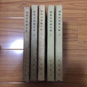 续资治通鉴长编5册合售:续资治通鉴长编2、3、4、5、6(1979年一版一印)