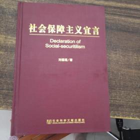 社会保障主义宣言(刘福垣  签赠)