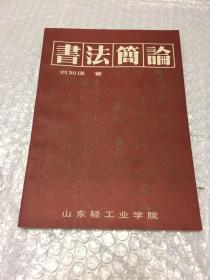 书法简论(88年印刷的,品佳)