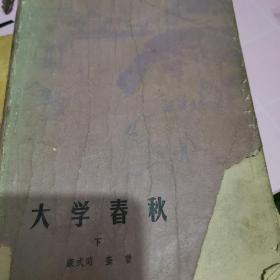 大学春秋(下)