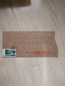 1990年 辽宁农业管理干部学院实寄封(带信)【贴邮票T95(3—1)】