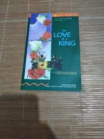 一个国王的爱情故事 中英对照