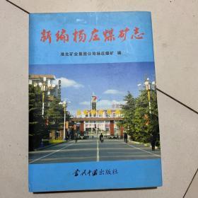 新编杨庄煤矿志