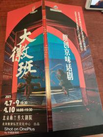 话剧节目单:大徽班