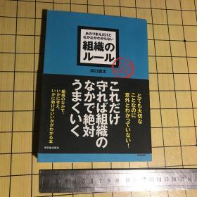 日文原版(组织)