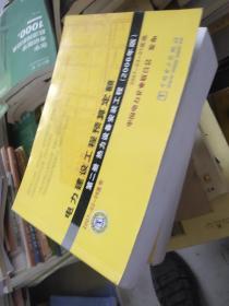 电力建設工程预算定额第二册 (2006年版)