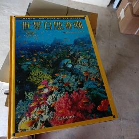 世界自然奇观 彩图版 2 亚洲.欧洲.大洋洲 精装