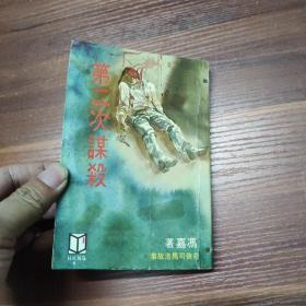 第二次谋杀 -奇侠司马洛故事 -81年初版