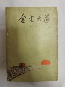 金光大道(插图)【1972年一版一印】