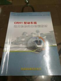 CRH1型动车组运用检修实作培训教材