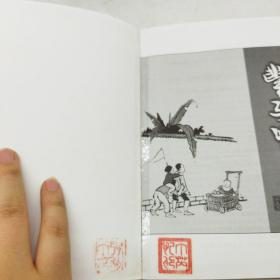 丰子恺儿童画集