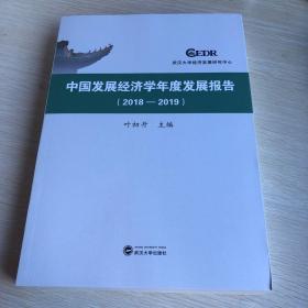 中国发展经济学年度发展报告(2018-2019)