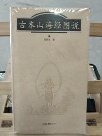 古本山海经图说