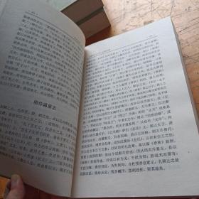 川大史学(全七卷)