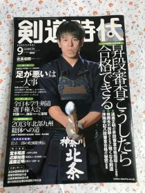 剑道时代 2013年9月
