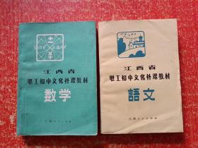 江西省职工初中文化补课教材:语文、数学 2册合售