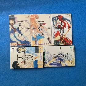 正版日本漫画 天狱(1-5  5册合售)
