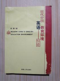 现代中国英语教育环境引论