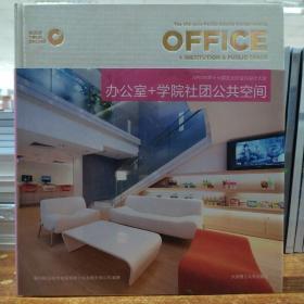 第十七届亚太区室内设计大奖:办公室+学院社团公共空间(景观与建筑设计系列)