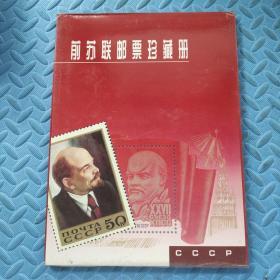 前苏联邮票珍藏册(200枚左右)
