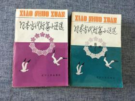 日本当代短篇小说选 、日本当代短篇小说选 第2辑(两册合售)