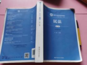 民法(第七版) (新编21世纪法学系列教材)