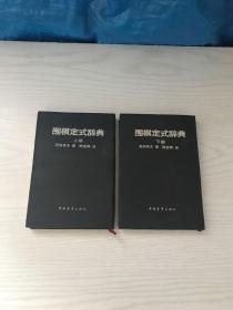 围棋定式辞典 上下册