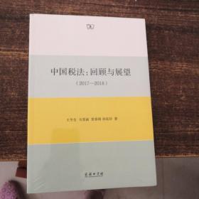 中国税法:回顾与展望(2017—2018)未拆封