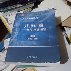 并行计算:结构·算法·编程(第3版)/面向21世纪课程教材