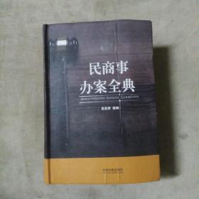 民商事办案全典