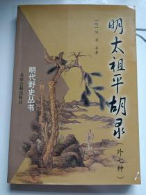 明太祖平胡录:明代野史丛书