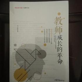 """教师成长的革命/中国教师报""""十五""""周年文丛"""