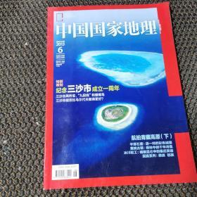 中国国家地理 2013.6  总第632期
