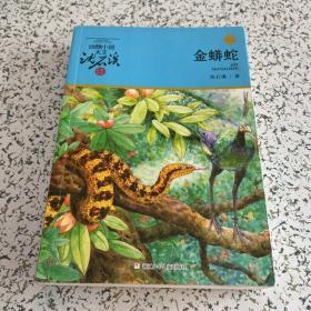 升级版动物小说大王沈石溪品藏书系:金蟒蛇(升级版)
