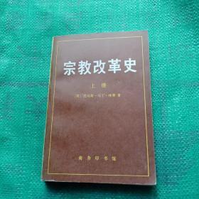宗教改革史(上)
