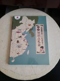 中国地图里的二十位文学名人 必考知识点礼盒 全新 未开封