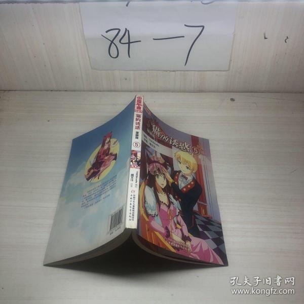 《中国卡通》漫画书——猫的诱惑5·漫画版