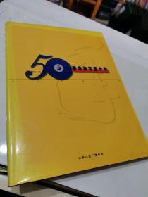 春华秋实五十年(1949—1999)献给江西人民广播电视台建台五十周年