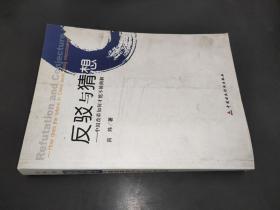 反驳与猜想:中国改革如何才能不被曲解