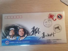 神舟六号航天员纪念封,费俊龙,聂海胜签名封