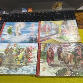 老连堂连环画——《西游记》!已出14本小精装未开封,全新!一版一印。