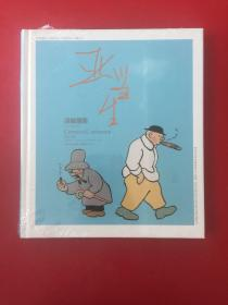 译林漫画丛书